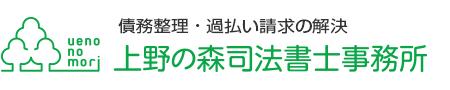 上野の森司法書士事務所|上野・御徒町で債務整理・過払い金・借金問題の無料相談