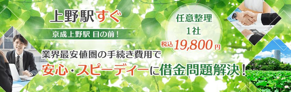 上野の森司法書士事務所